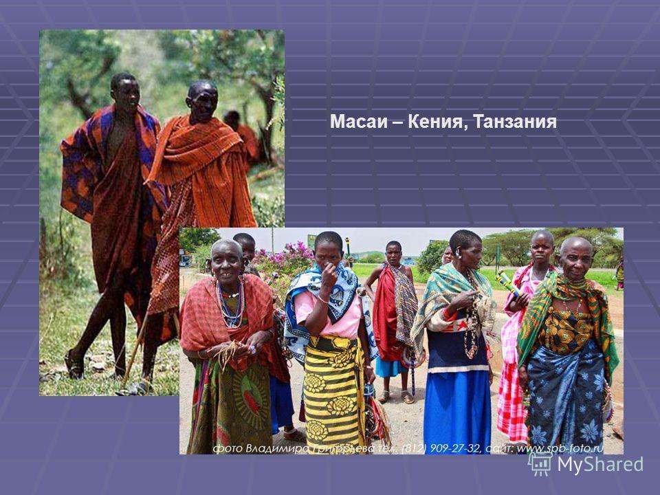 Масаи – Кения, Танзания