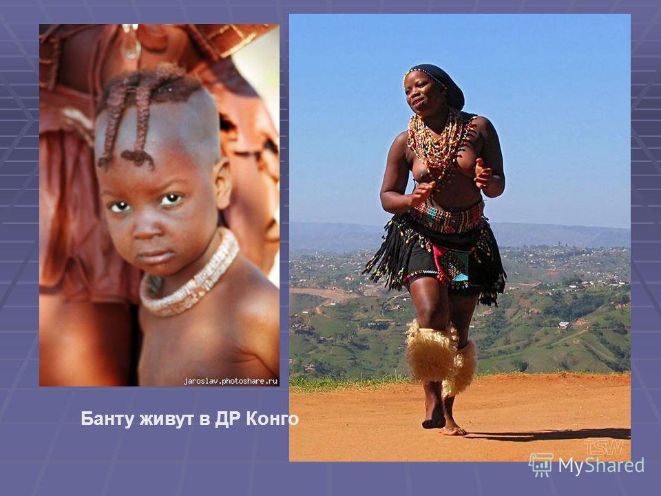 Банту живут в ДР Конго