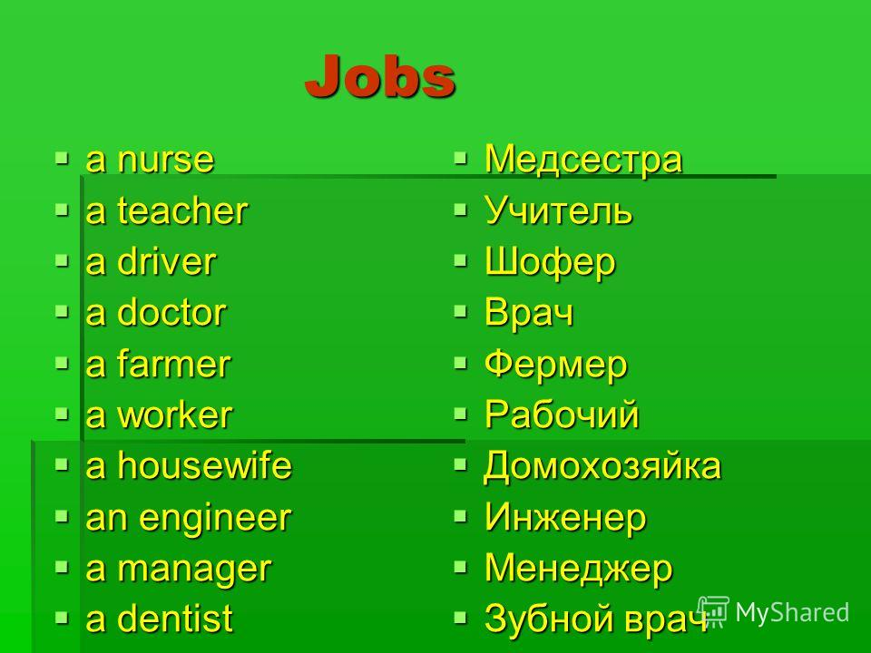 Jobs Jobs a nurse a nurse a teacher a teacher a driver a driver a doctor a doctor a farmer a farmer a worker a worker a housewife a housewife an еngineer an еngineer a manager a manager a dеntist a dеntist Медсестра Медсестра Учитель Учитель Шофер Шо