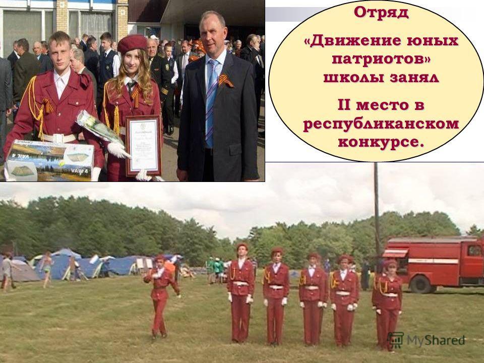 Отряд «Движение юных патриотов» школы занял II место в республиканском конкурсе.
