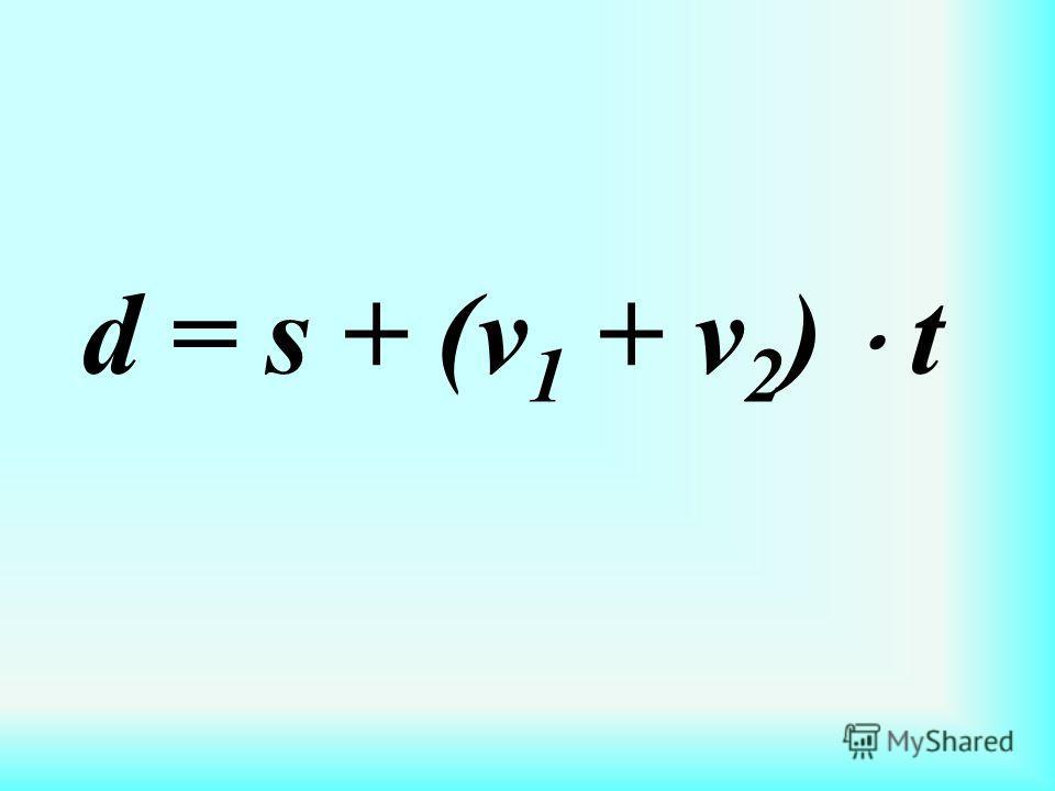 d = s + (v 1 + v 2 ) t