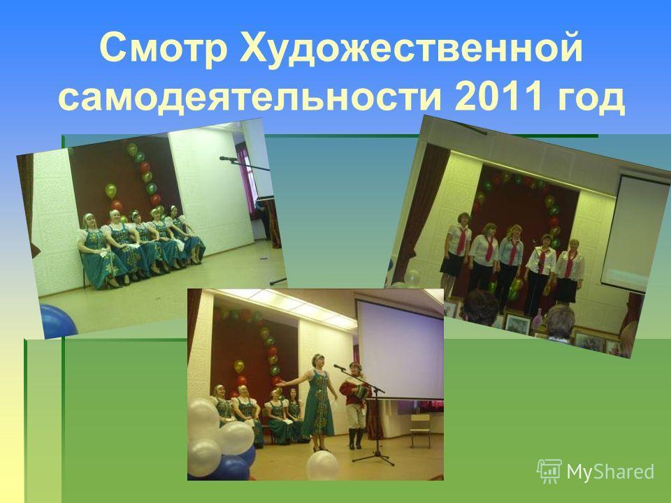 Смотр Художественной самодеятельности 2011 год