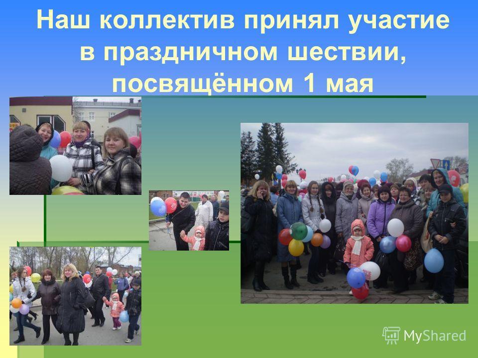 Наш коллектив принял участие в праздничном шествии, посвящённом 1 мая