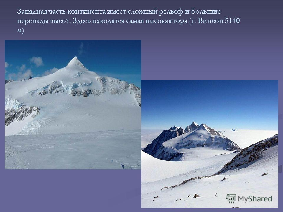 Западная часть континента имеет сложный рельеф и большие перепады высот. Здесь находятся самая высокая гора (г. Винсон 5140 м)
