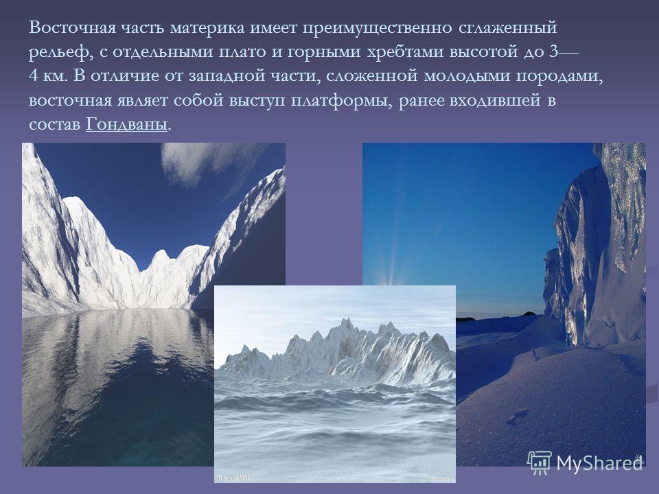 Восточная часть материка имеет преимущественно сглаженный рельеф, с отдельными плато и горными хребтами высотой до 3 4 км. В отличие от западной части, сложенной молодыми породами, восточная являет собой выступ платформы, ранее входившей в состав Гон