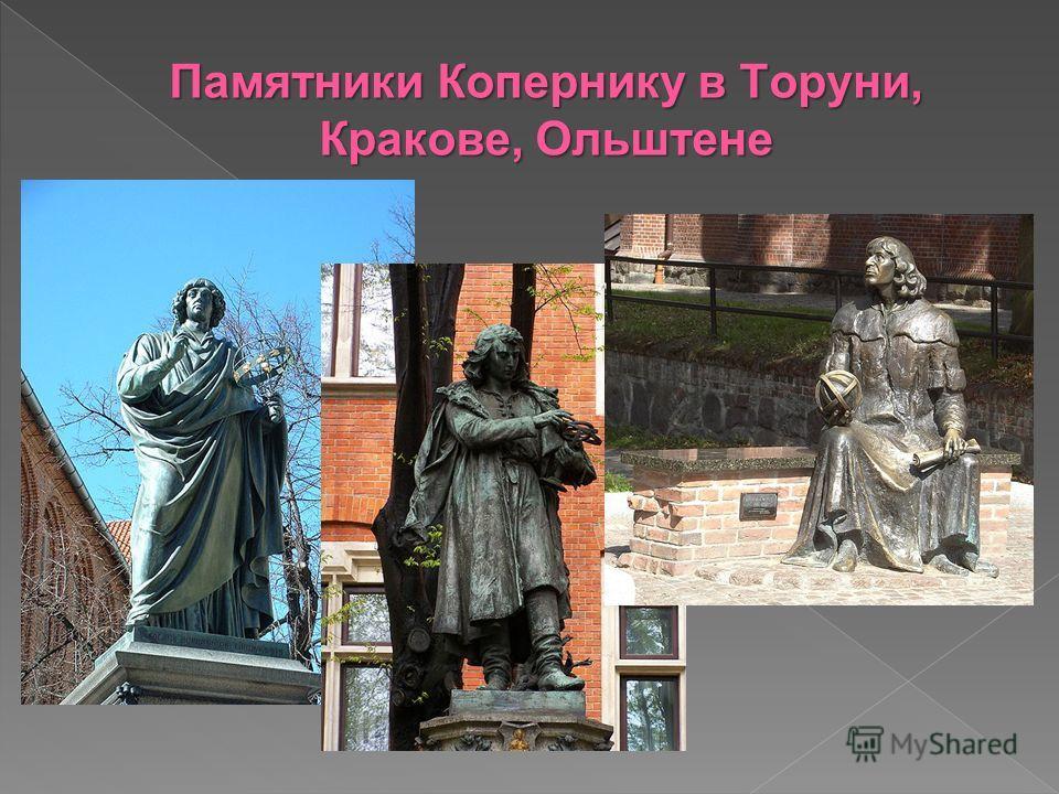 Памятники Копернику в Торуни, Кракове, Ольштене