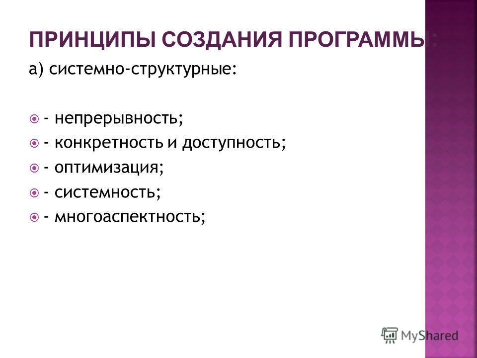 а) системно-структурные: - непрерывность; - конкретность и доступность; - оптимизация; - системность; - многоаспектность;