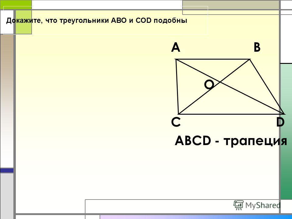 А В О C D ABCD - трапеция Докажите, что треугольники АВО и СОD подобны