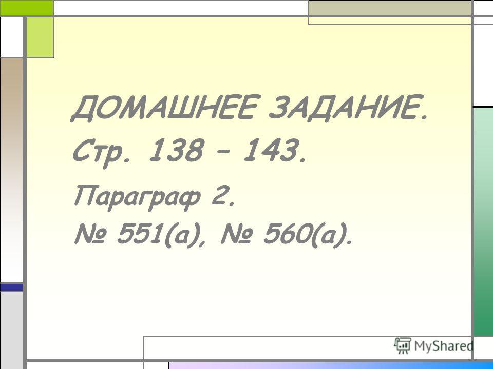 ДОМАШНЕЕ ЗАДАНИЕ. Стр. 138 – 143. Параграф 2. 551(а), 560(а).