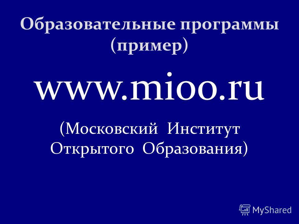 www.mioo.ru (Московский Институт Открытого Образования) Образовательные программы (пример)