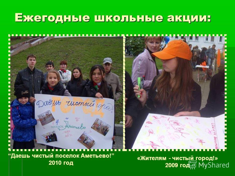 Ежегодные школьные акции: Даешь чистый поселок Аметьево! 2010 год «Жителям - чистый город!» 2009 год
