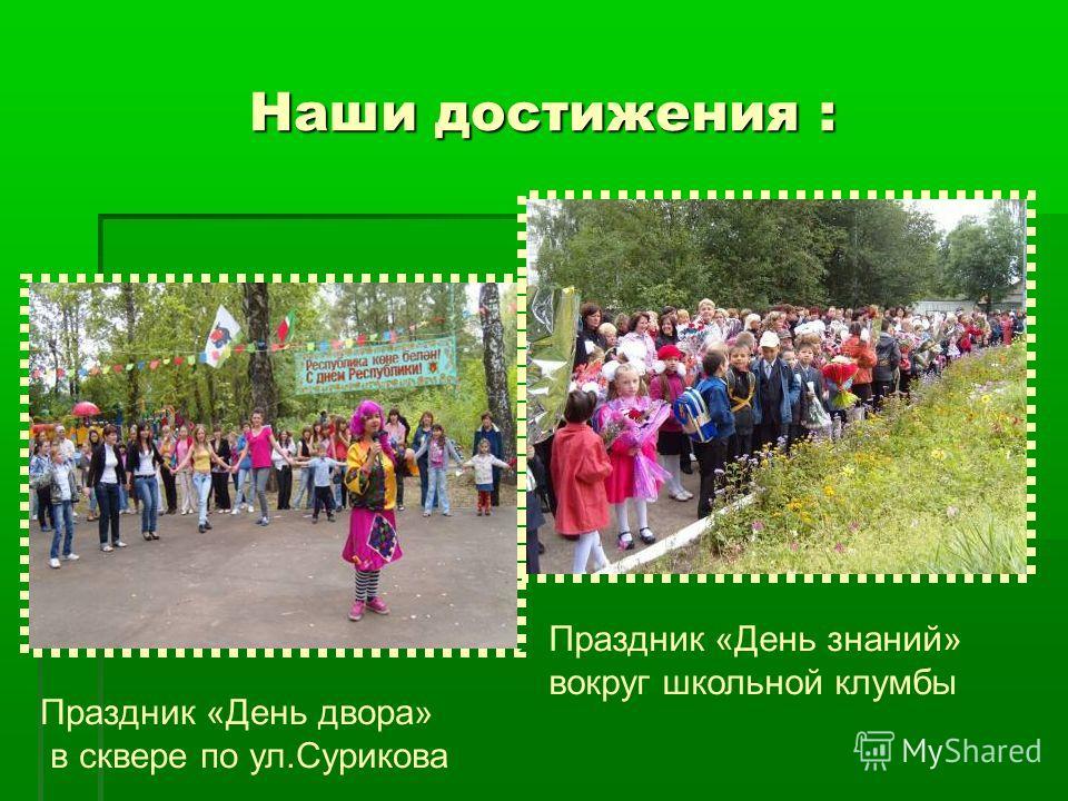 Наши достижения : Праздник «День двора» в сквере по ул.Сурикова Праздник «День знаний» вокруг школьной клумбы