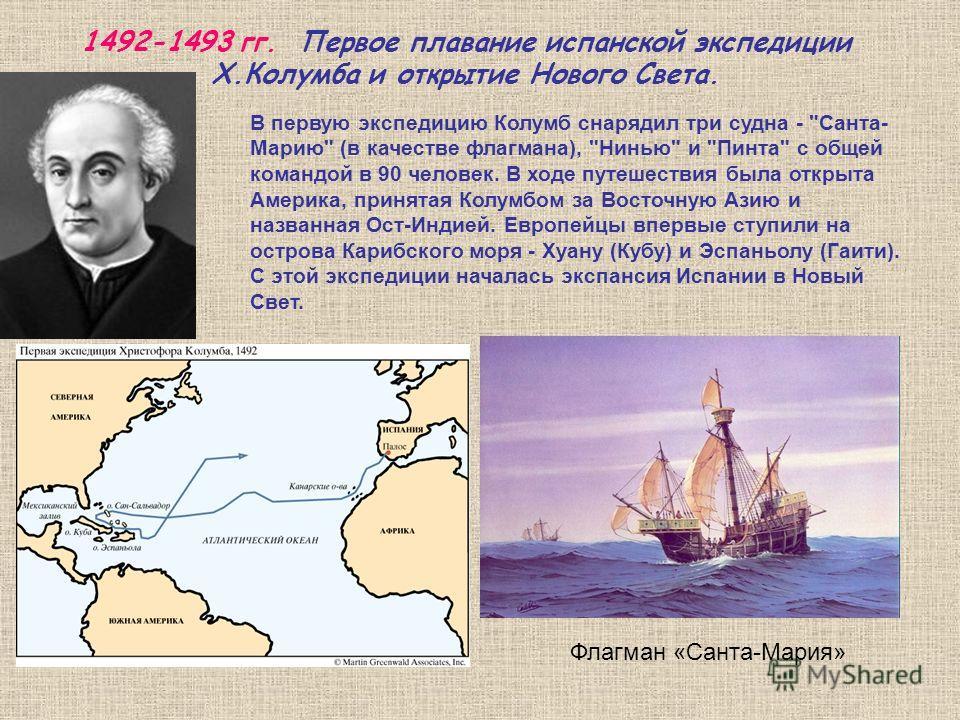 1492-1493 гг. Первое плавание испанской экспедиции Х.Колумба и открытие Нового Света. В первую экспедицию Колумб снарядил три судна -