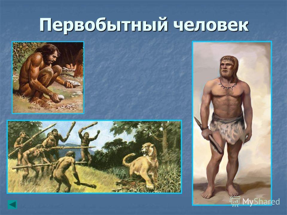 первобытная история 2 000 000 лет назад история Древнего мира 5 000 лет назад история Средних веков 500 – 1500 годы история Нового времени история Новейшего времени