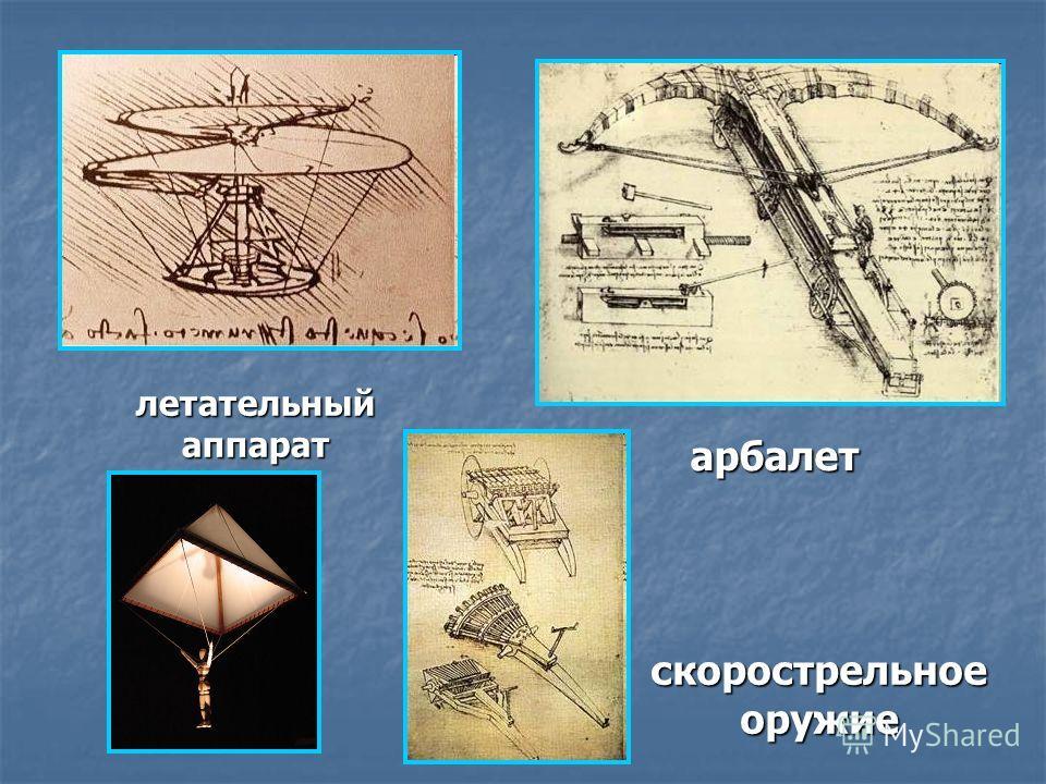 Леонардо да Винчи Итальянский живописец, скульптор, архитектор, учёный, инженер. Итальянский живописец, скульптор, архитектор, учёный, инженер.