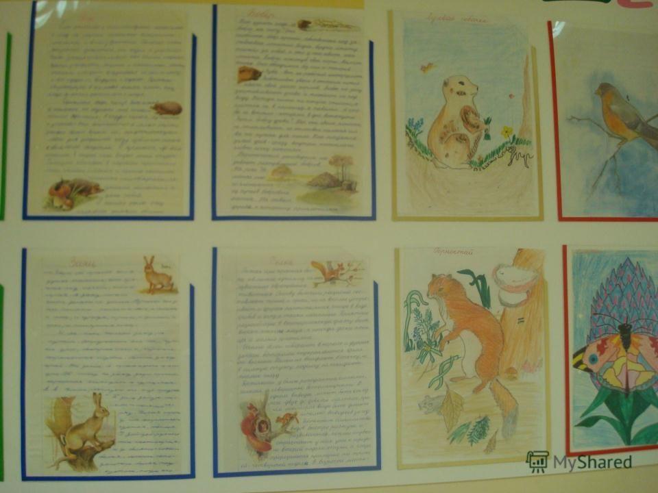 Словесное развертывание образов произведения на уроках литературного чтения