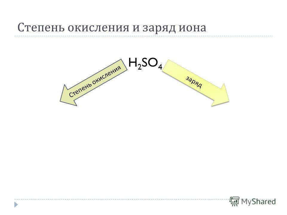 Классификация кислот По растворимости в воде Нераство - римые Растворимые По устойчивости НеустойчивыеУстойчивые