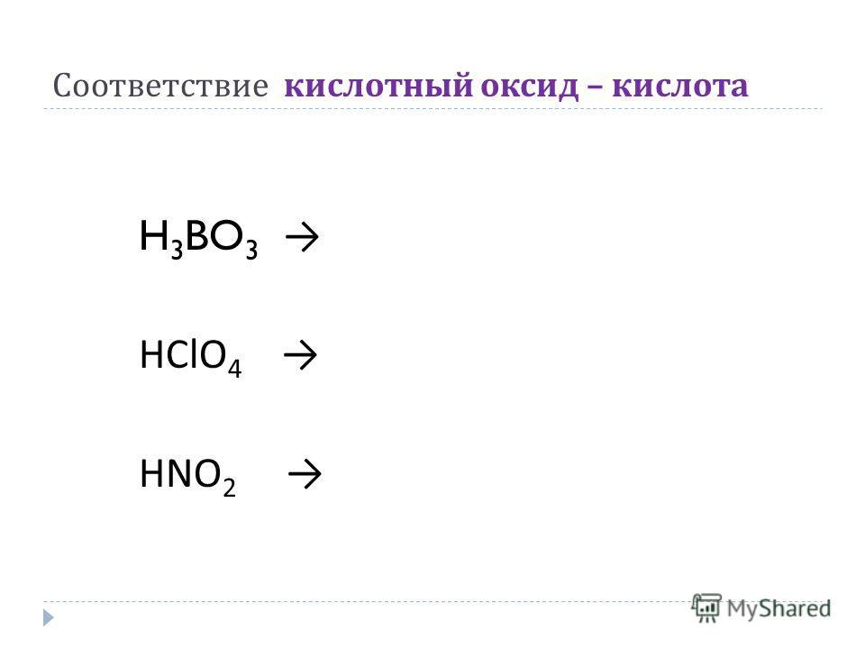 Степень окисления и заряд иона H 2 SO 4 заряд Степень окисления