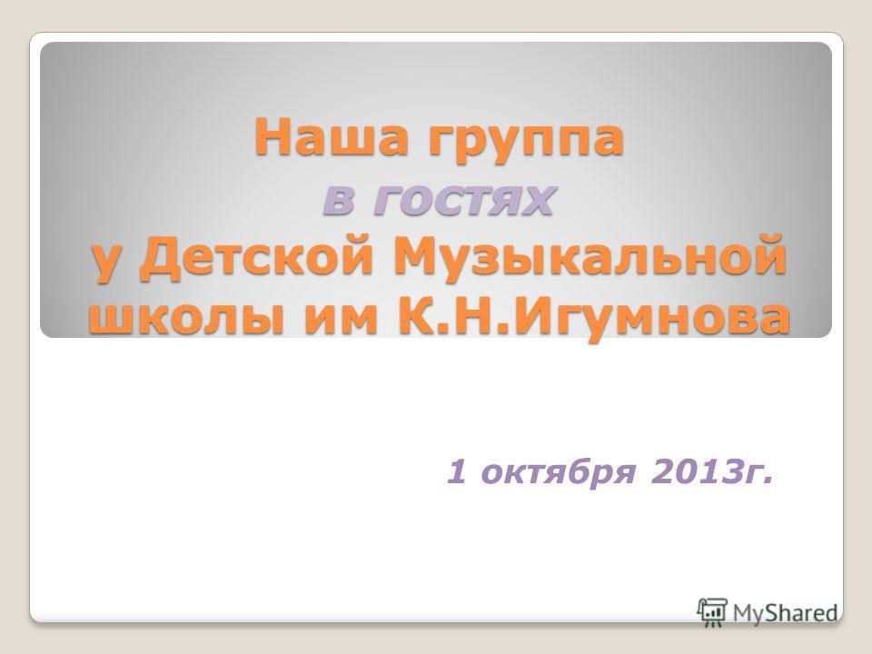 Наша группа в гостях у Детской Музыкальной школы им К.Н.Игумнова 1 октября 2013г.