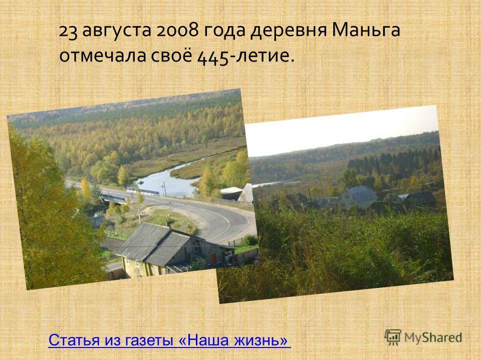 23 августа 2008 года деревня Маньга отмечала своё 445- летие. Статья из газеты «Наша жизнь»
