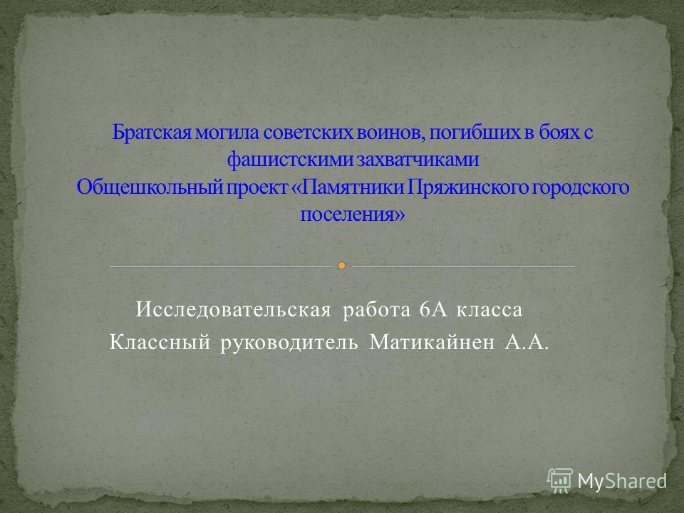 Исследовательская работа 6А класса Классный руководитель Матикайнен А.А.