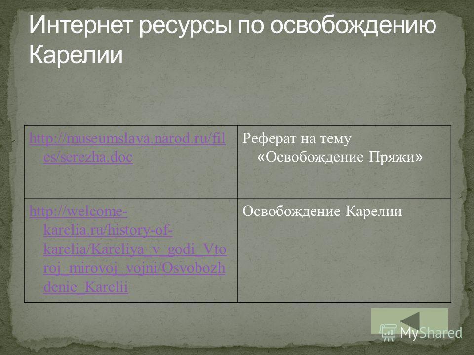 http://museumslava.narod.ru/fil es/serezha.doc Реферат на тему « Освобождение Пряжи » http://welcome- karelia.ru/history-of- karelia/Kareliya_v_godi_Vto roj_mirovoj_vojni/Osvobozh denie_Karelii Освобождение Карелии