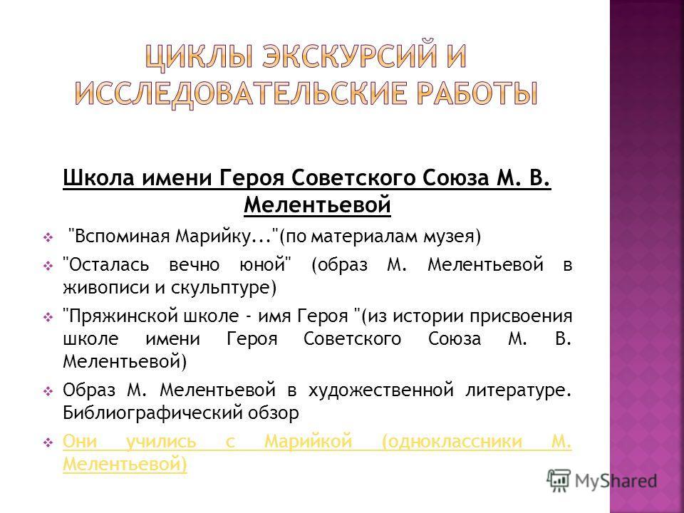 Школа имени Героя Советского Союза М. В. Мелентьевой
