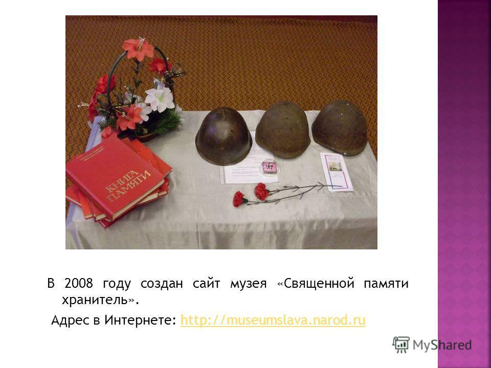 В 2008 году создан сайт музея «Священной памяти хранитель». Адрес в Интернете: http://museumslava.narod.ruhttp://museumslava.narod.ru