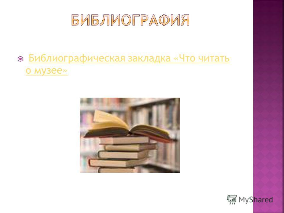 Библиографическая закладка «Что читать о музее»Библиографическая закладка «Что читать о музее»