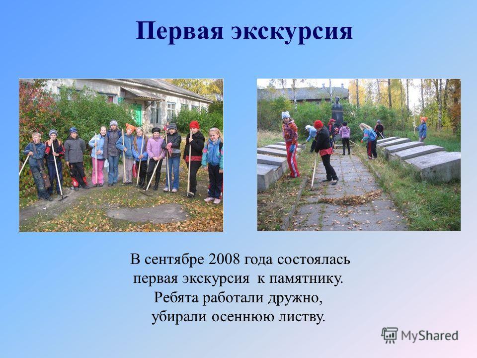Первая экскурсия В сентябре 2008 года состоялась первая экскурсия к памятнику. Ребята работали дружно, убирали осеннюю листву.