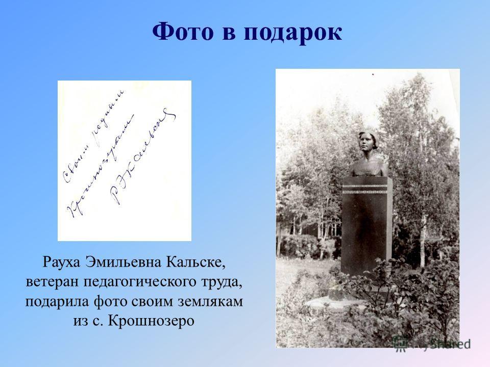 Фото в подарок Рауха Эмильевна Кальске, ветеран педагогического труда, подарила фото своим землякам из с. Крошнозеро