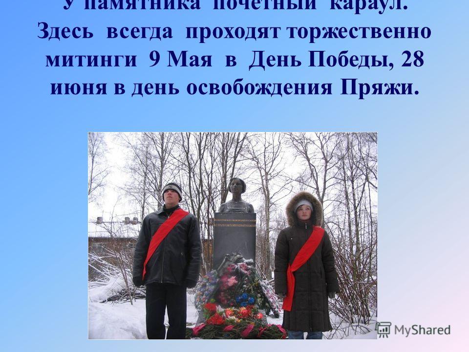 У памятника почётный караул. Здесь всегда проходят торжественно митинги 9 Мая в День Победы, 28 июня в день освобождения Пряжи.