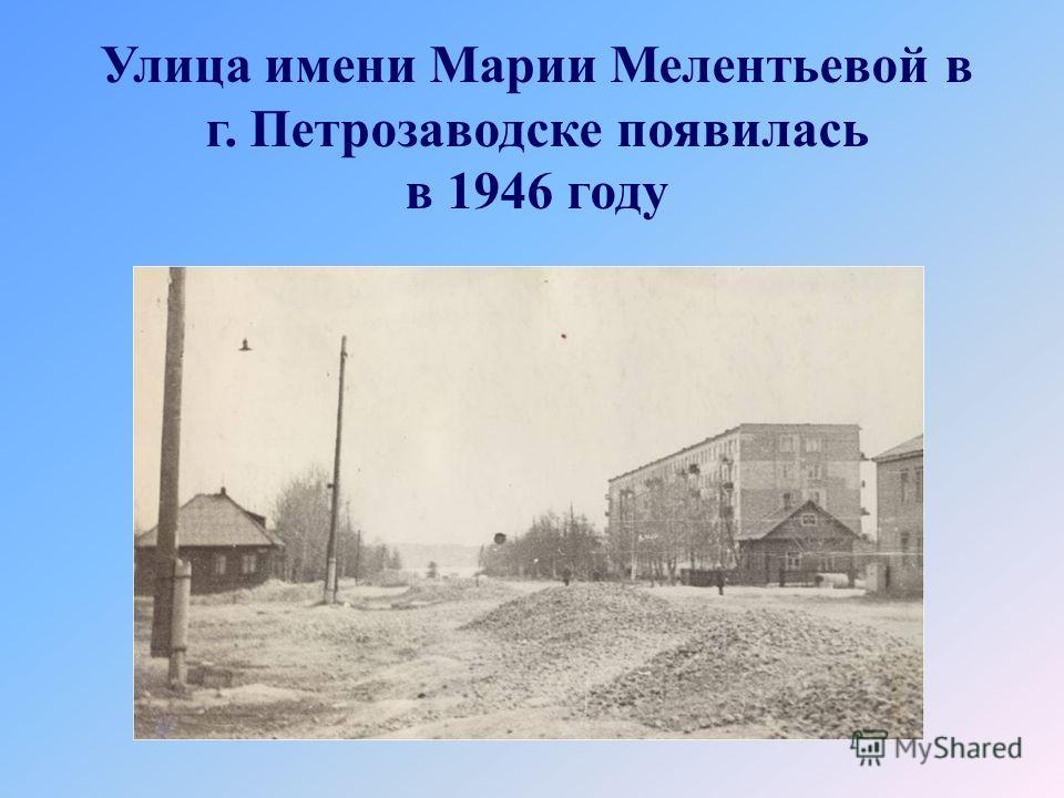 Улица имени Марии Мелентьевой в г. Петрозаводске появилась в 1946 году