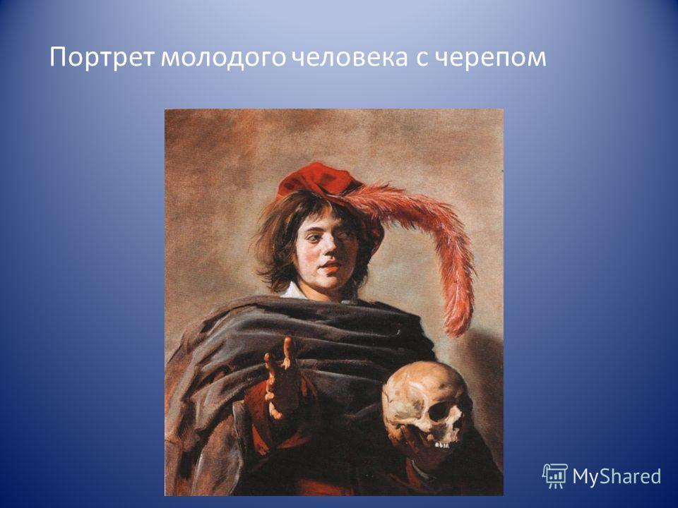 Портрет молодого человека с черепом