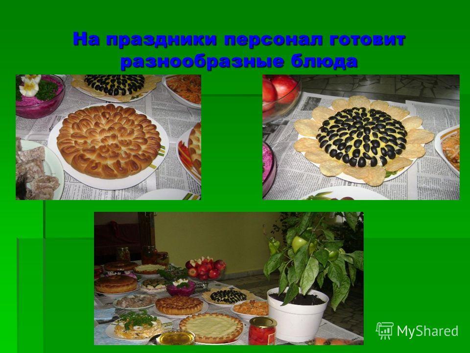 На праздники персонал готовит разнообразные блюда