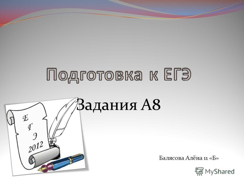 Задания А8 Балясова Алёна 11 «Б»