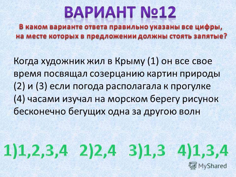 Когда художник жил в Крыму (1) он все свое время посвящал созерцанию картин природы (2) и (3) если погода располагала к прогулке (4) часами изучал на морском берегу рисунок бесконечно бегущих одна за другою волн