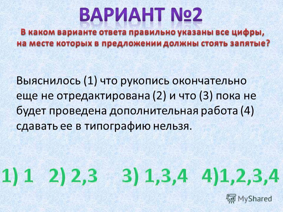 Выяснилось (1) что рукопись окончательно еще не отредактирована (2) и что (3) пока не будет проведена дополнительная работа (4) сдавать ее в типографию нельзя.