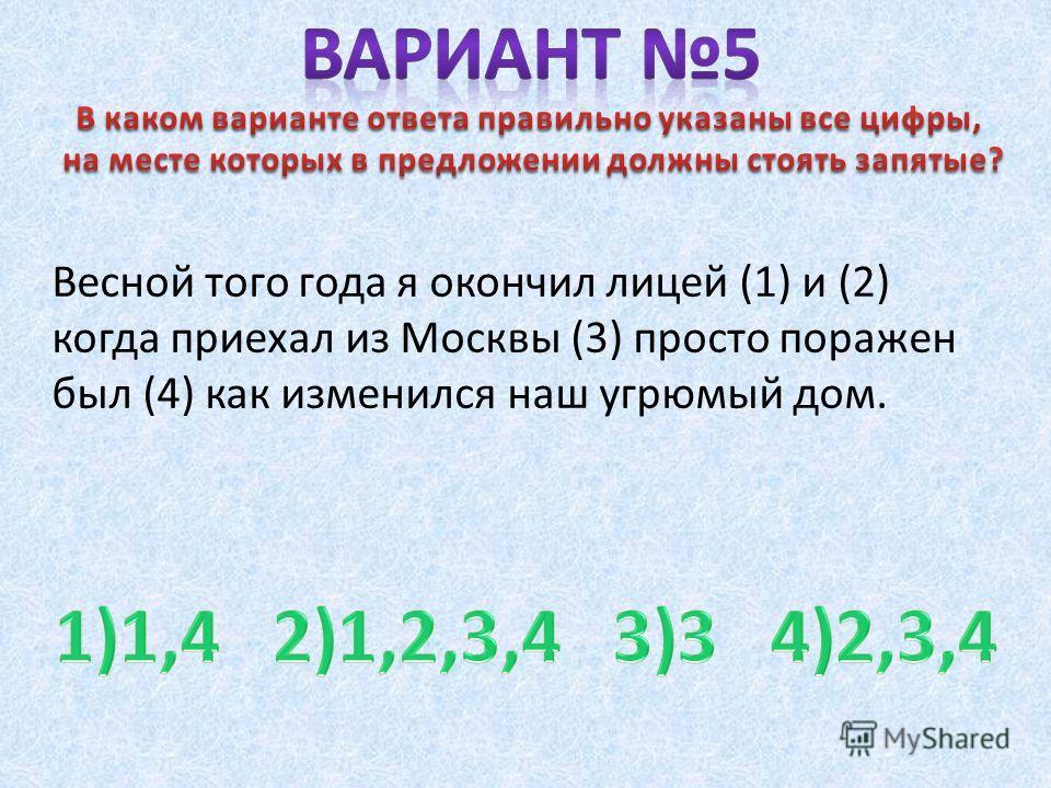 Весной того года я окончил лицей (1) и (2) когда приехал из Москвы (3) просто поражен был (4) как изменился наш угрюмый дом.