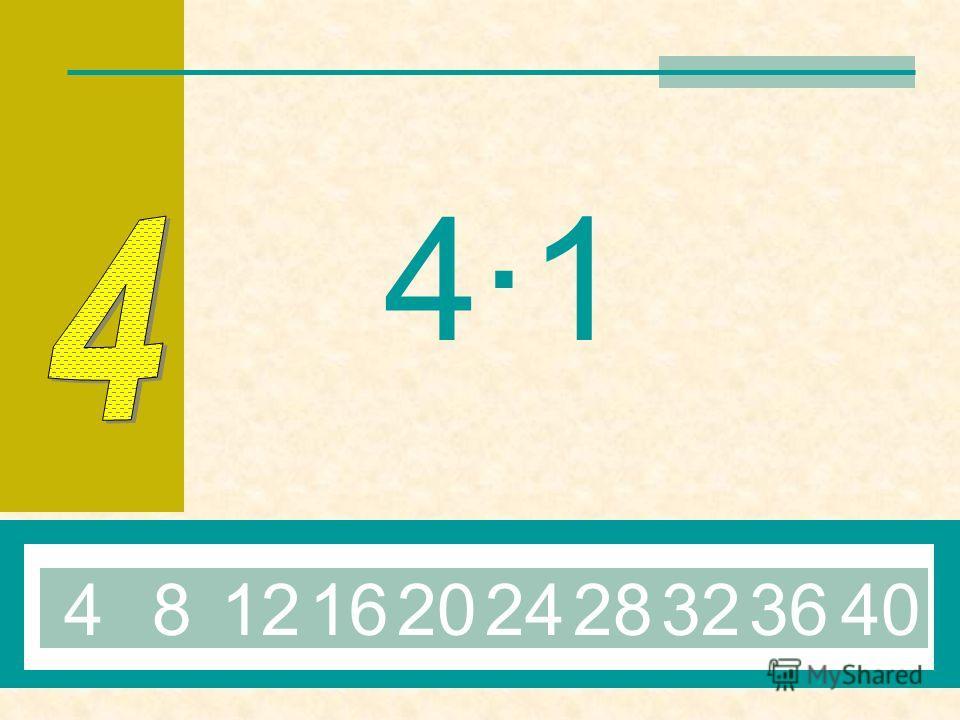 Выход Поздравляю ! «5» за таблицу умножения на 3!