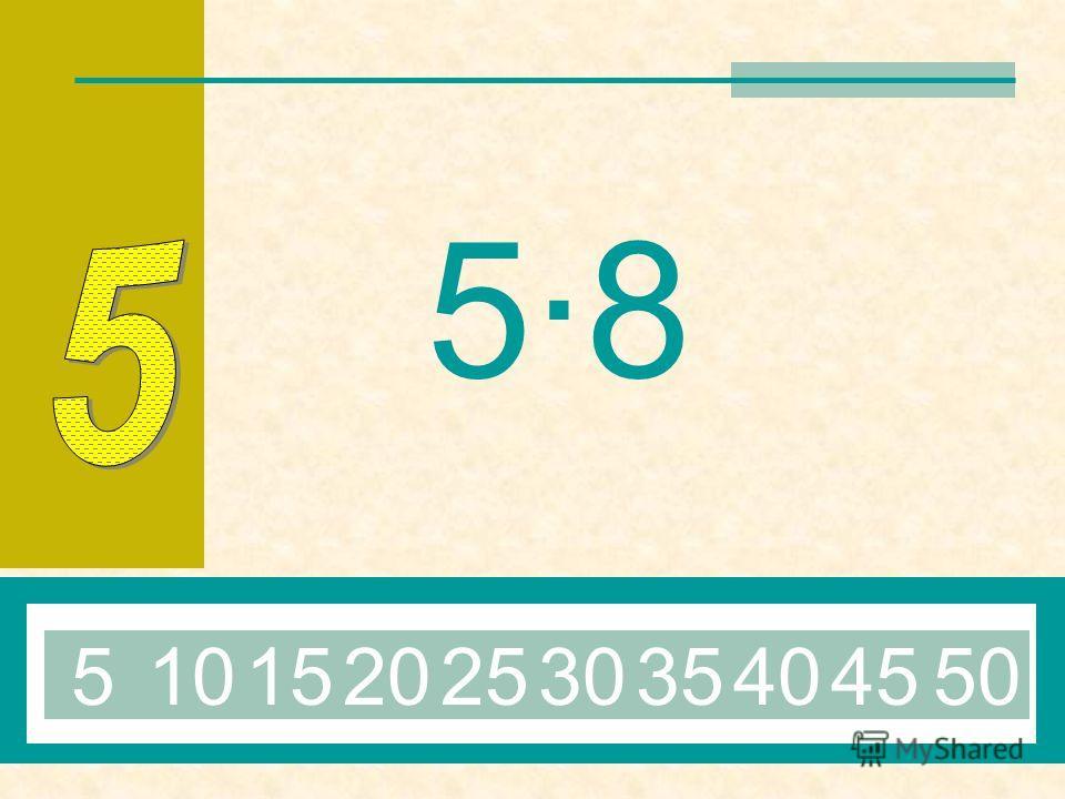5·4 2010155253035404550