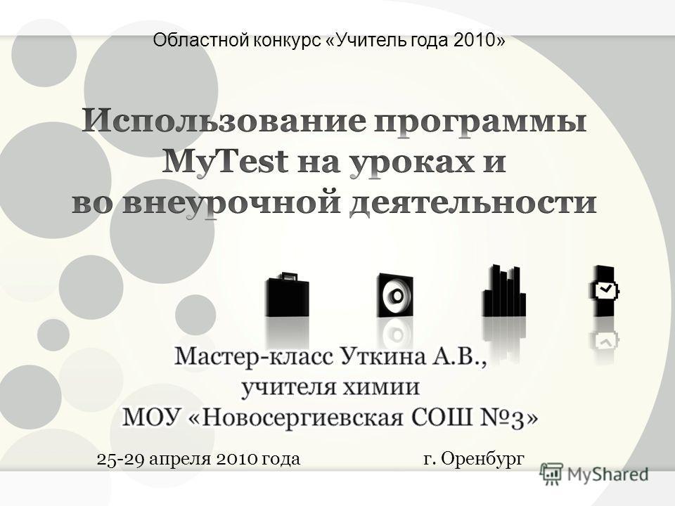 Областной конкурс «Учитель года 2010» 25-29 апреля 2010 года г. Оренбург
