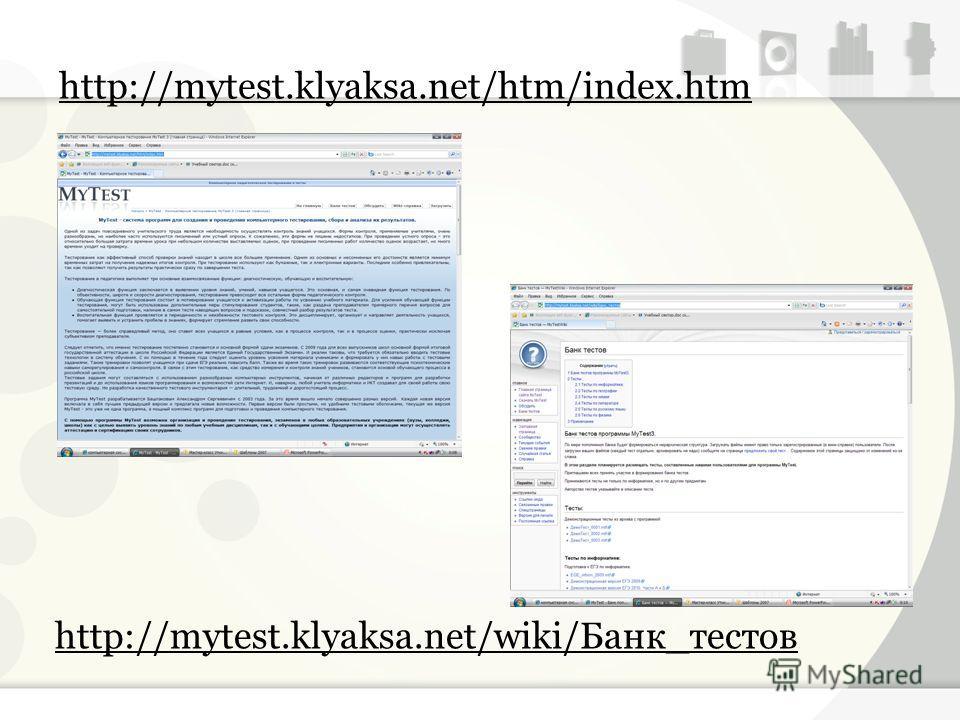 http://mytest.klyaksa.net/htm/index.htm http://mytest.klyaksa.net/wiki/Банк_тестов