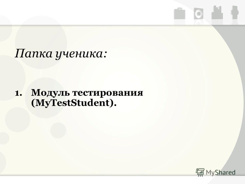 Папка ученика: 1.Модуль тестирования (MyTestStudent).