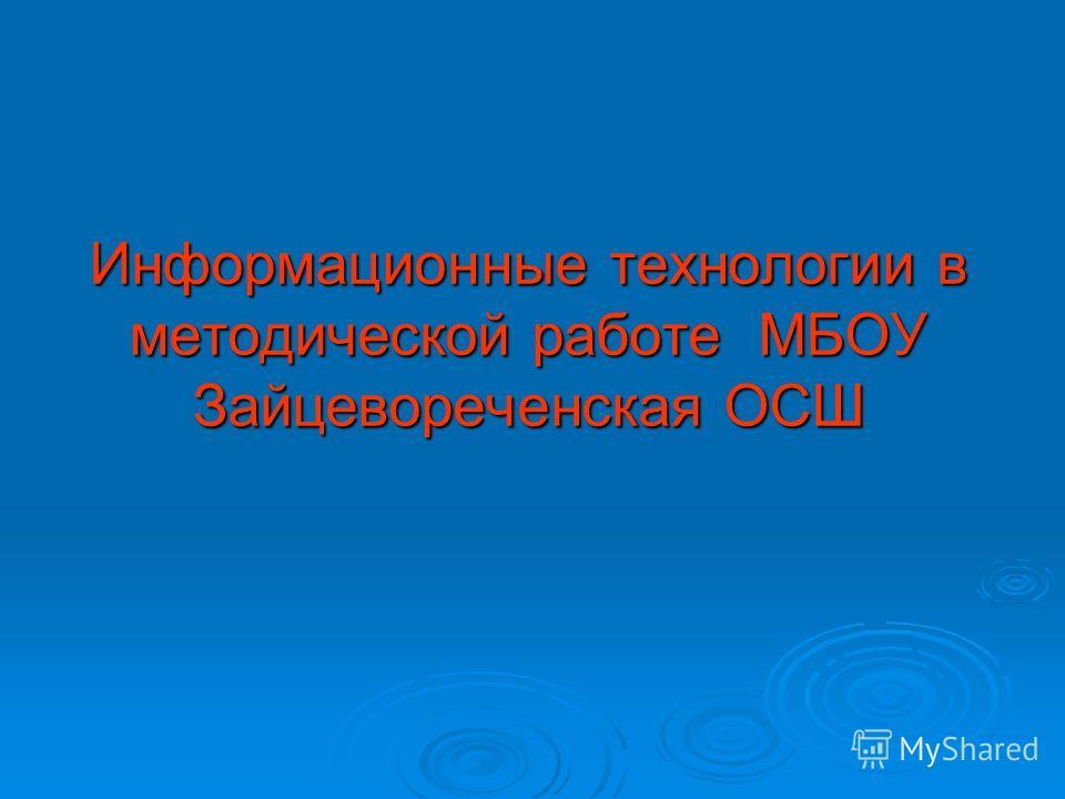 Информационные технологии в методической работе МБОУ Зайцевореченская ОСШ