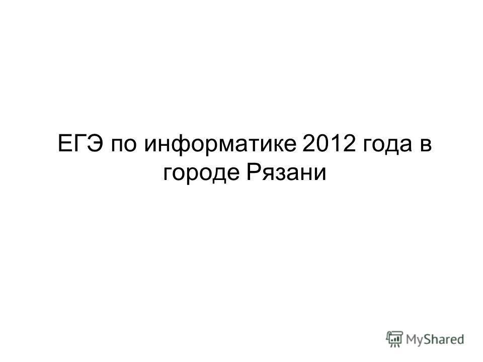 ЕГЭ по информатике 2012 года в городе Рязани