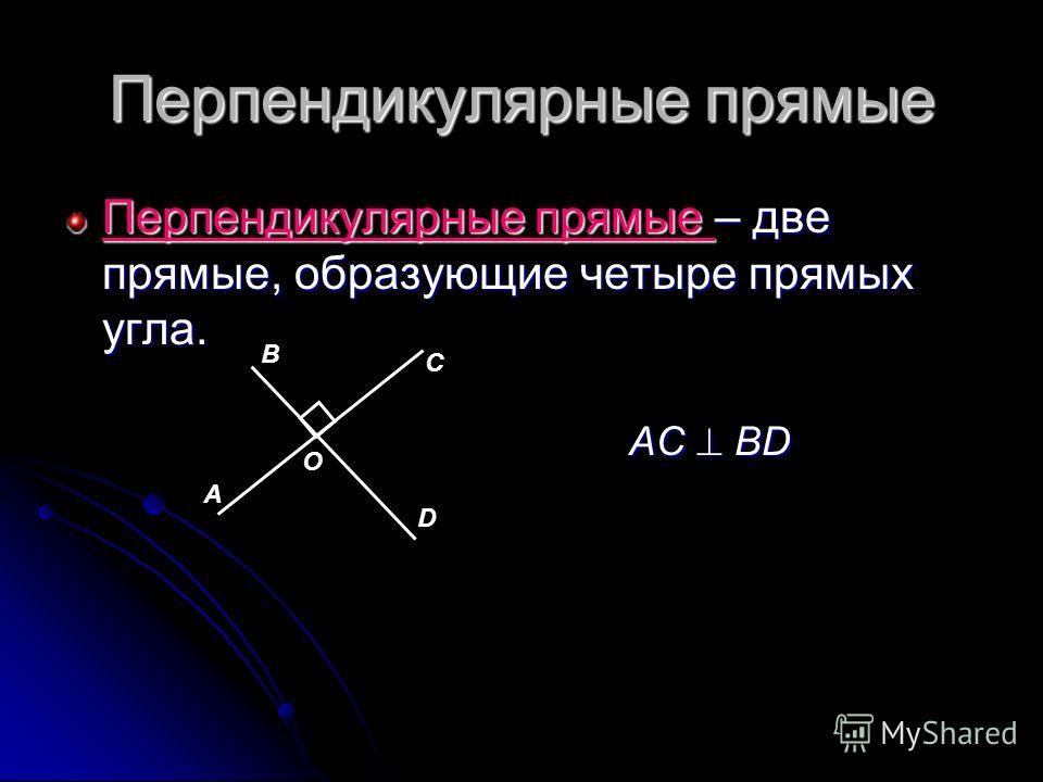Перпендикулярные прямые – две прямые, образующие четыре прямых угла. AC BD Перпендикулярные прямые А В С D O