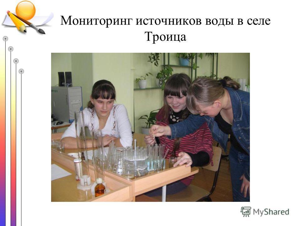 Мониторинг источников воды в селе Троица