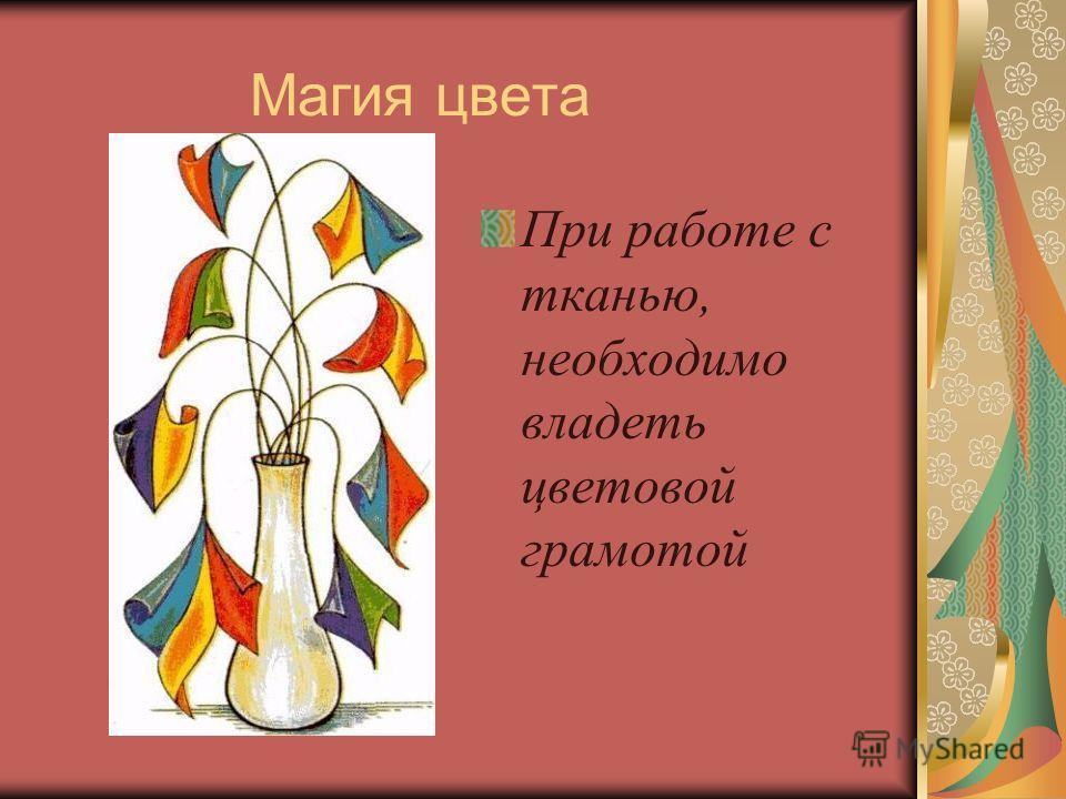 Магия цвета При работе с тканью, необходимо владеть цветовой грамотой