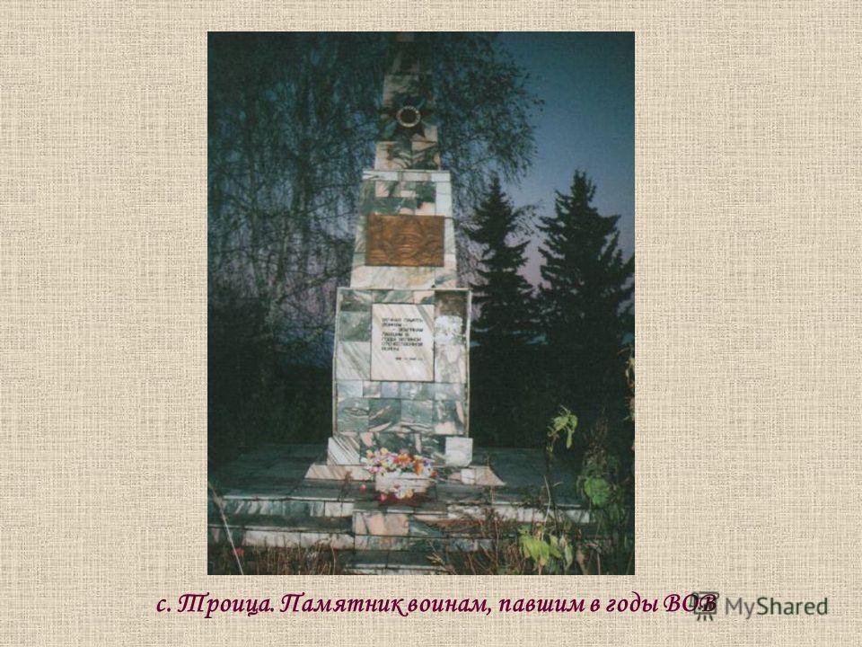с. Троица. Памятник воинам, павшим в годы ВОВ